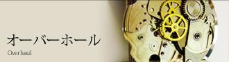大阪で時計のオーバーホール(分解清掃)をする。