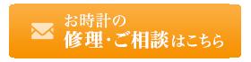 大阪の時計修理、オーバーホールのご相談は、午前10時〜午後7時までの受付です。