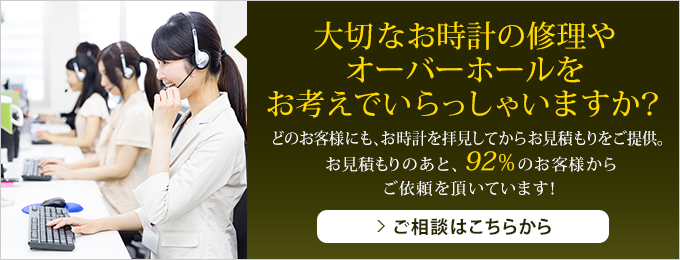 大阪で時計の修理、オーバーホールについて、とりあえず相談はこちらから。