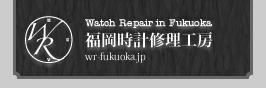 福岡・博多時計修理工房:ロレックスとオメガのオーバーホール。
