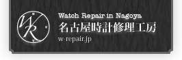 名古屋時計修理工房:ロレックスとオメガのオーバーホール。