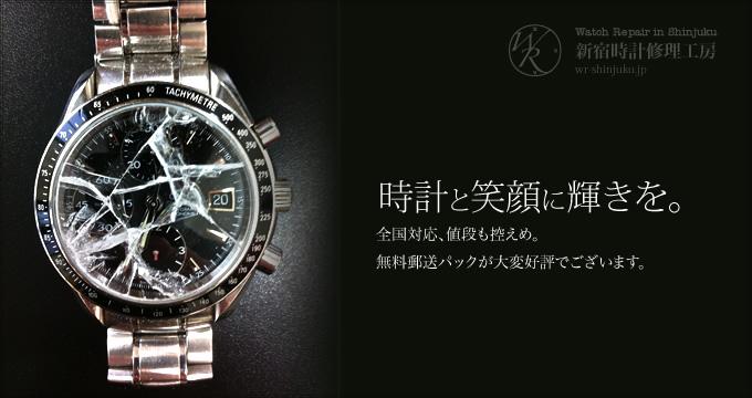 新宿時計修理工房